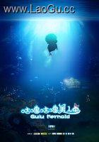 《咕噜咕噜美人鱼》海报