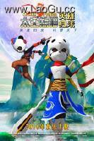 《太空熊猫英雄归来》海报