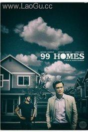 《99个家》海报