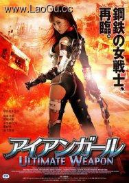 《机甲女神之究极神兵》海报