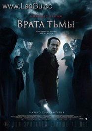 《鬼债2015》电影海报