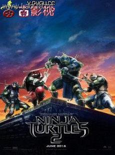 《忍者神龟2》海报