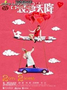 《浪漫天降》海报