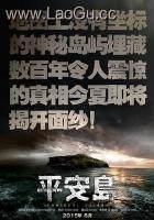 《平安岛》海报