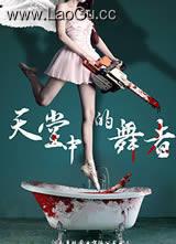 《天堂中的舞者》海报