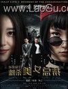 《半条命2:刺杀美女总裁》海报