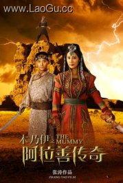 《木乃伊之阿拉善传奇》海报
