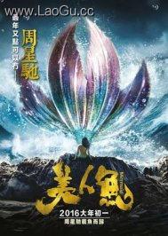 《美人鱼3D》海报