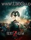 《地�z之�T:耶路撒冷》海��