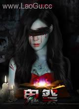 《鬼祭》海报