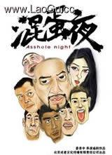 《混蛋夜》海报