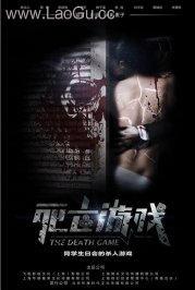 《撩妹灵探之死亡游戏》海报