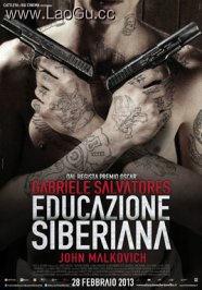 《西伯利亚教育》海报