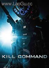 《杀戮指令》电影海报