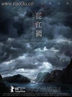 《长江图》海报