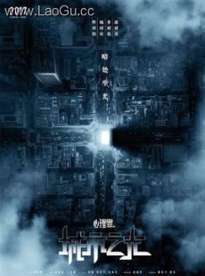 《心理罪之城市之光》海报