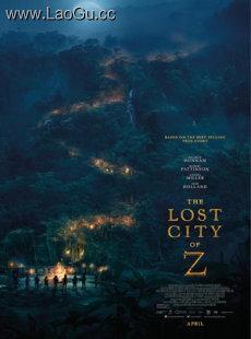 《迷失Z城》海报