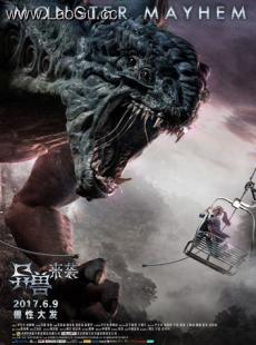 《异兽来袭》海报