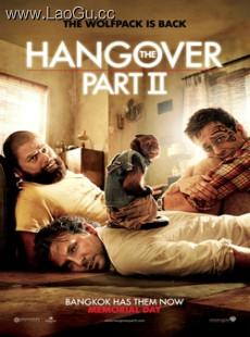《宿醉2》海报