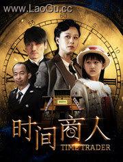 《时间商人》电影海报