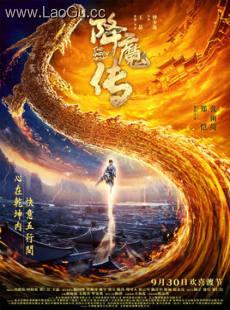 《降魔传2017》海报