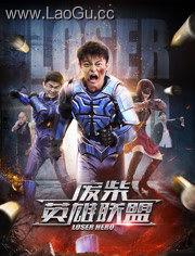 《废柴英雄联盟》电影海报