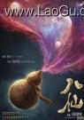 《八仙之各显神通》电影海报