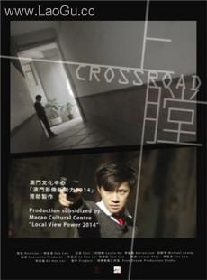《上膛Crossroad》�影海��