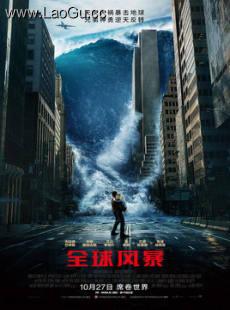 《全球风暴》海报
