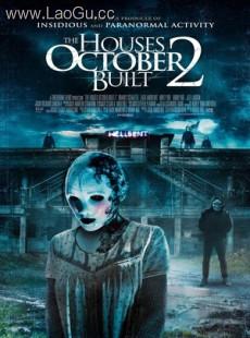 《十月建造的房屋2》海报