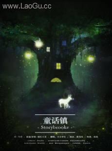 童话镇第八季
