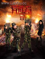 《异能者3》海报