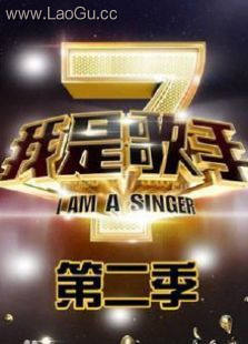 我是歌手第二季�n��版