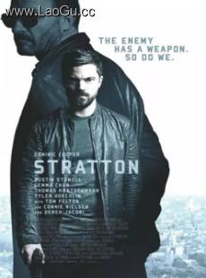 《斯特拉顿》海报