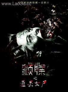 《颤栗之通灵女尸》海报