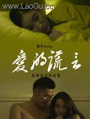 《爱的谎言2018》海报