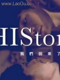 History2是非