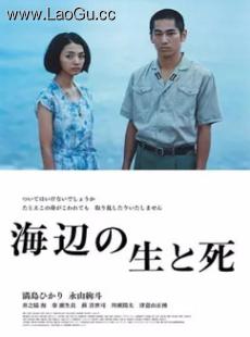 《海边的生与死》海报