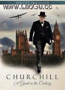 《温斯顿·丘吉尔:世纪巨人》海报