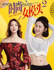 《时尚女模头2》海报