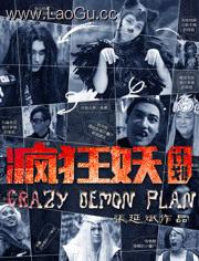 《疯狂妖计划》海报