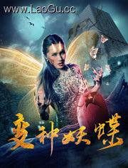 《变种妖蝶》海报