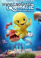《深海历险记》海报