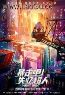 《未来机器城》电影海报