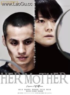 《她的母�H》海��