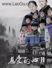 《慈爱的心2》海报
