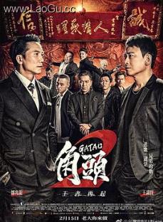 《角头2:王者再起》电影海报