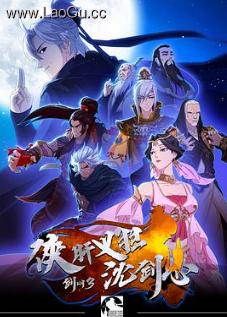 剑网3·侠肝义胆沈剑心