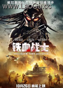 《铁血战士2018》海报