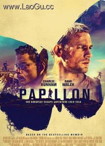 《巴比龙2018》电影海报